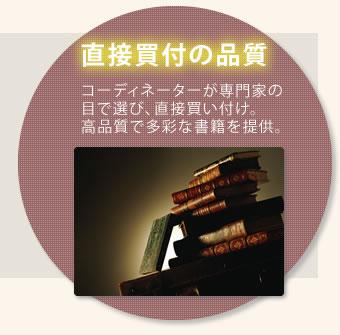 直接買い付けの品質!洋書コーディネーターが専門家の目で選び、直接買い付け。高品質で多彩な書籍を提供。