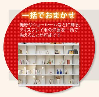 一括でお任せ!撮影やショールームなどに飾る、ディスプレイ用の洋書を一括で揃えることが可能です。