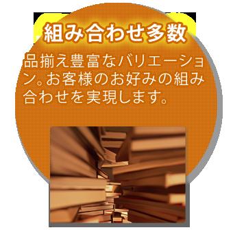 洋書を飾る組み合わせは多数!品揃え豊富なバリエーション。お客様のお好みの組み合わせを実現します。